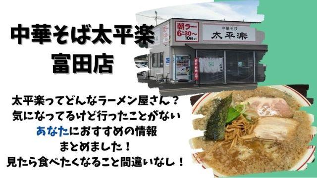 仙台太平楽のおすすめ朝ラーメン☆テイクアウトやコロナ対策も調査!