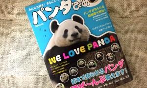 日本でみられるパンダが勢ぞろい! 「パンダぴあ」でメロメロになる。