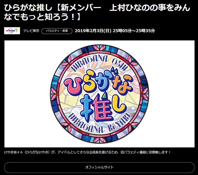 【速報】「ひらがな推し」に待望の上村ひなのちゃん登場!!