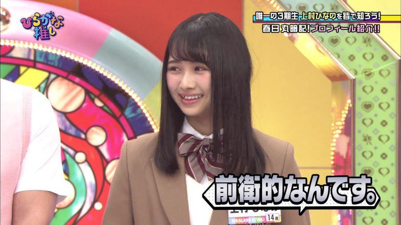 【ひらがな推し】上村ひなのちゃんプロフィール紹介20190203