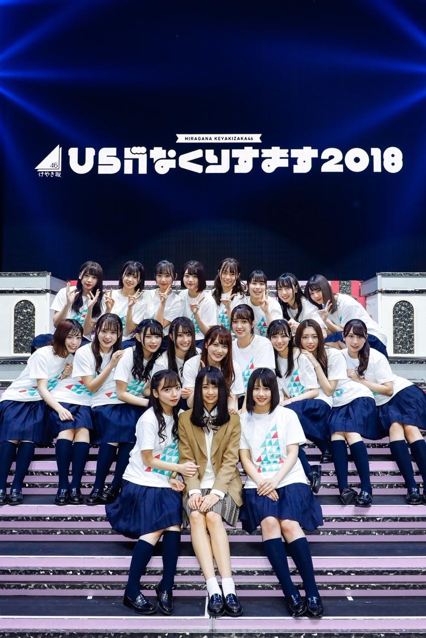日向坂46メンバーブログまとめ2019年2月12日
