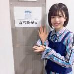 日向坂46メンバーブログまとめ2019年4月20日