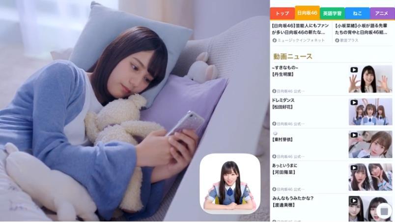 スマートニュース「日向坂46チャンネル」