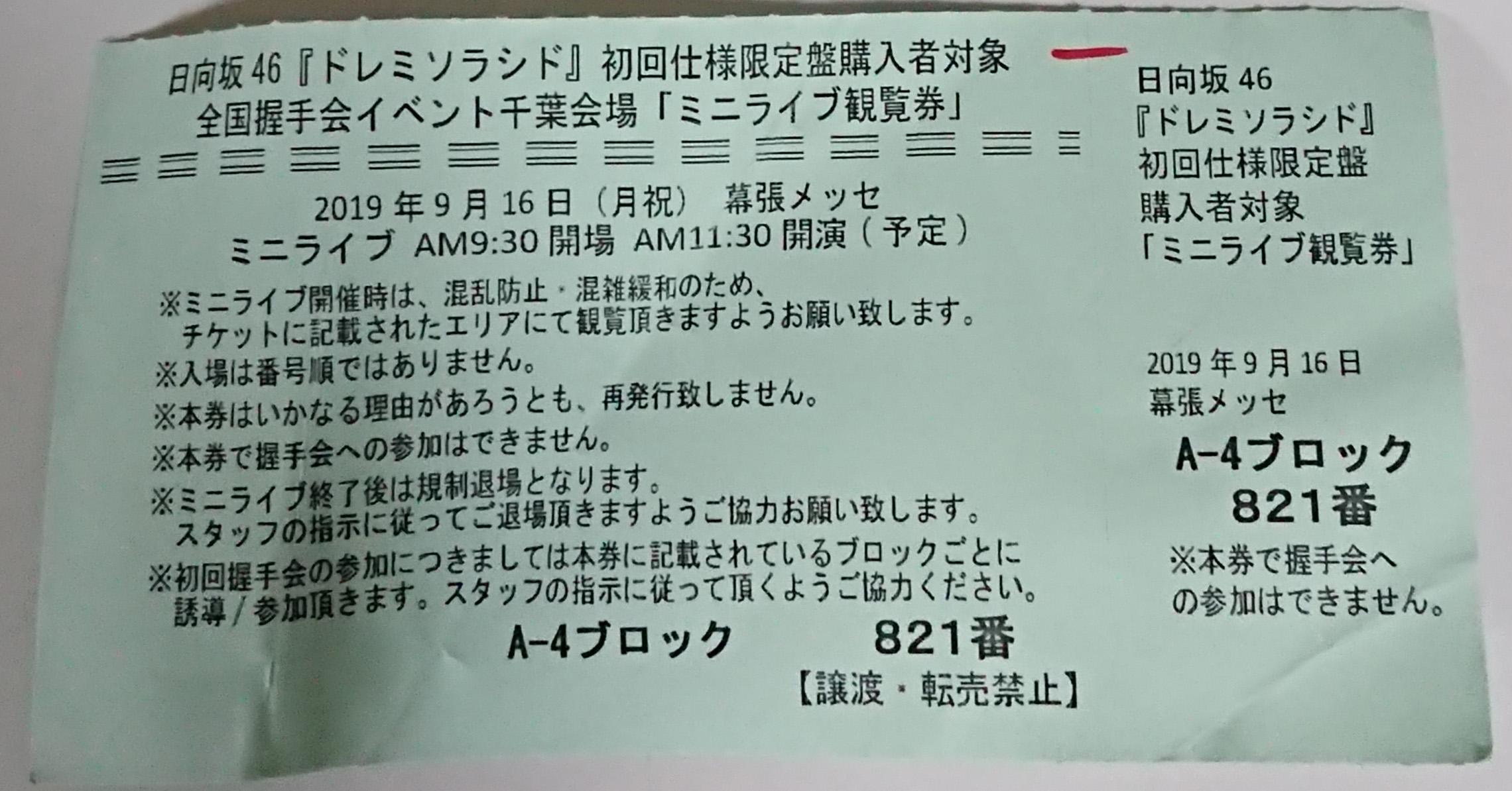 日向坂46全国握手会に初めて参加してきました