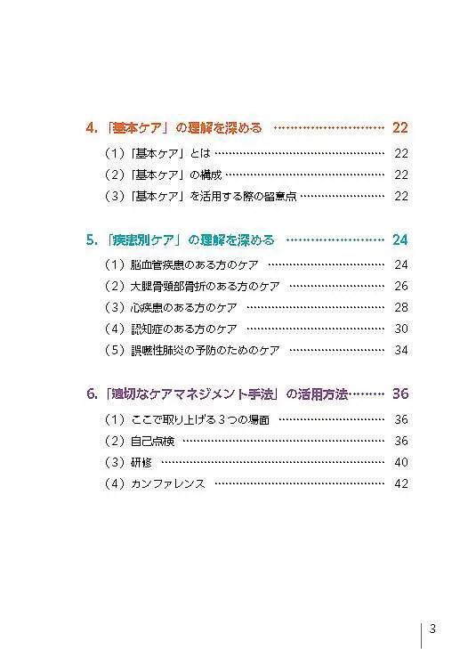【全ページ掲載】「適切なケアマネジメント手法」の手引き 厚労省2021/6/23