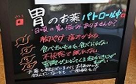 グリーン薬局 胃のお薬パトロール期間:1/30~2/28