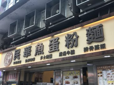 潮州菜 – 香港餐牌大全