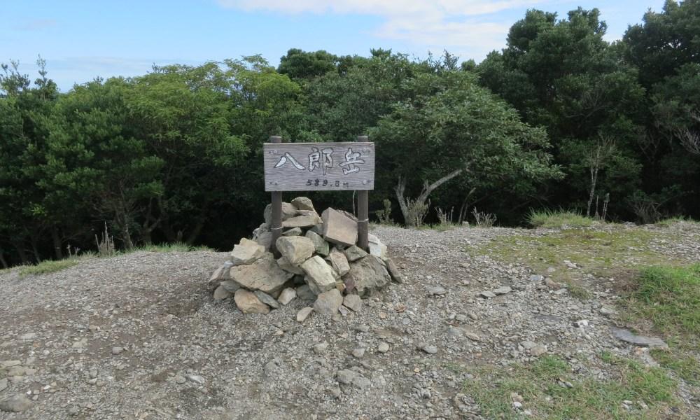 長崎市で1番高い山(八郎岳)!登山してみませんか?