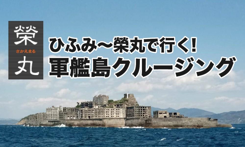 ひふみ〜榮丸で行く!軍艦島クルージング