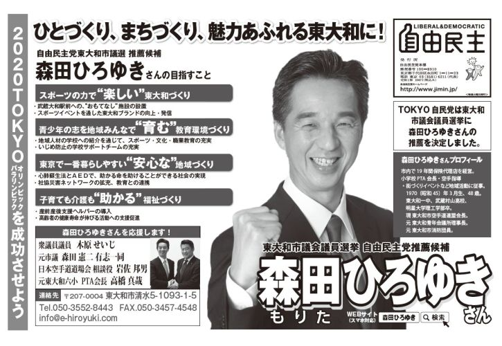 自由民主2019|森田ひろゆき|自由民主党推薦東大和市議会議員選挙|