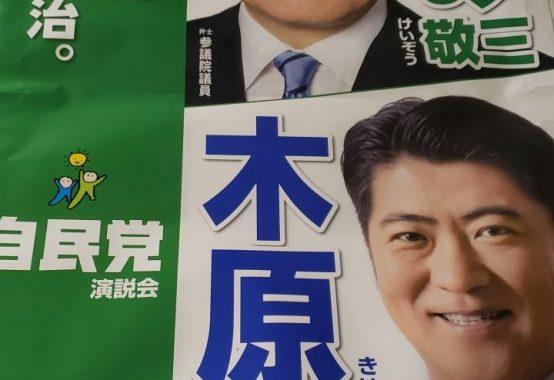 二連ポスター|森田ひろゆき|自由民主党推薦東大和市議会議員選挙|