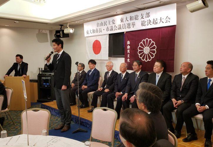 |森田ひろゆき|自由民主党推薦東大和市議会議員選挙|