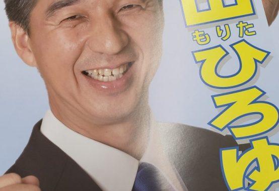 ポスター|森田ひろゆき|自由民主党推薦東大和市議会議員選挙|