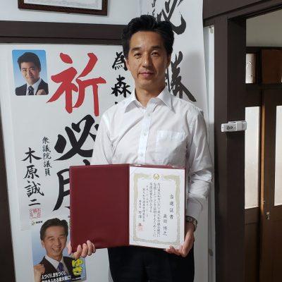 当選証書|2019選挙|森田ひろゆき|自由民主党推薦東大和市議会議員選挙|