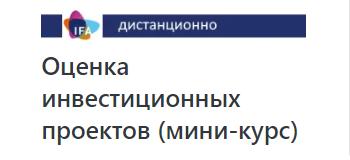 ОЦЕНКА ИНВЕСТИЦИОННЫХ ПРОЕКТОВ (МИНИ-КУРС)