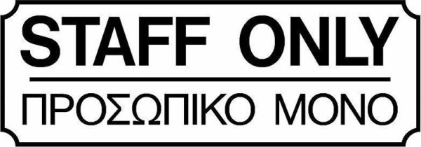 ERGO ΠΙΝΑΚΙΔΑ ΣΗΜΑΝΣΗΣ ''STAFF ONLY/ΠΡΟΣΩΠΙΚΟ ΜΟΝΟ''