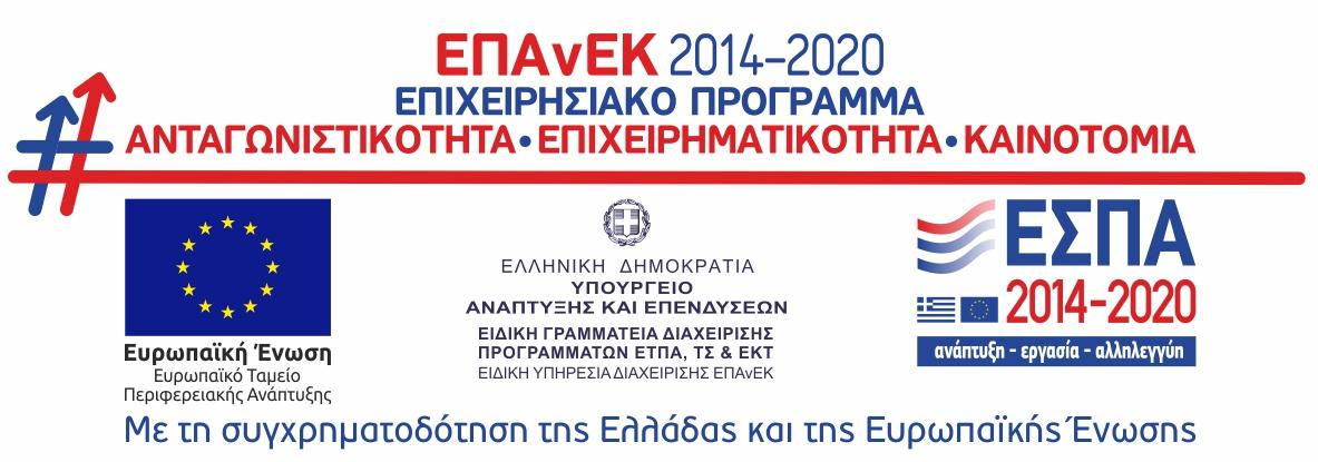 ΕΠΑνΕΚ2014-2020