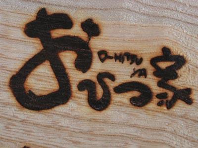 木板に押したものです。