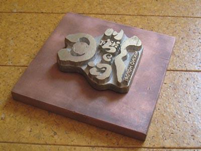 木箱専用焼印2
