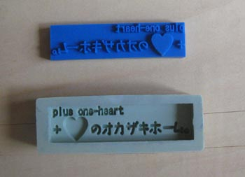 焼印ゴム型3