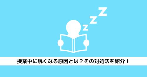 授業中に眠くなる原因とは?