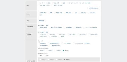 マイナビの企業検索画面