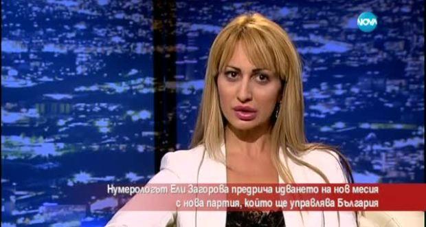 Ели Загорова