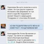 Бойко Борисов разговор