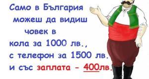 Български абсурди