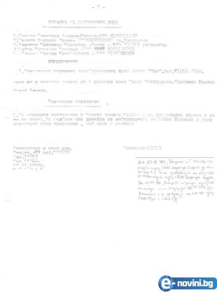 Документи срещу Бойко Борисов