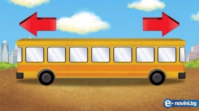 Почти всички се провалят на тази загадка: На коя страна се движи автобуса?