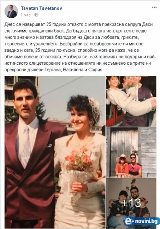 непоказвани снимки на Цветан Цветанов