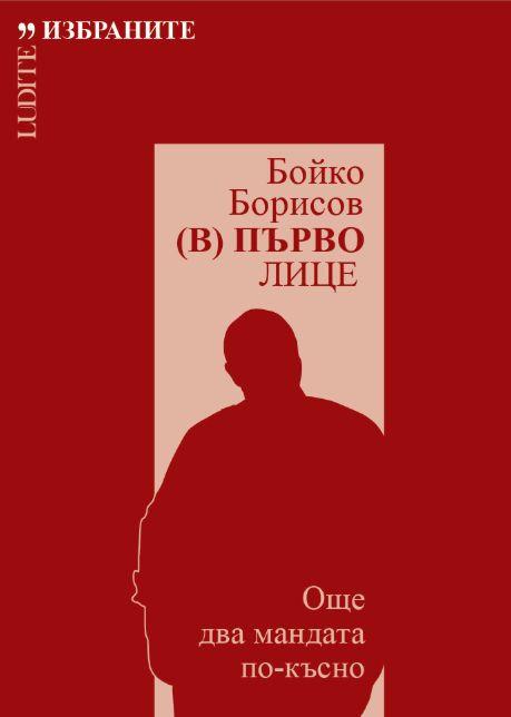 Книга за Бойко Борисов