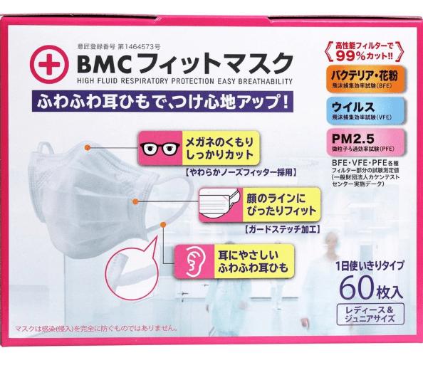BMC フィットマスク (使い捨てサージカルマスク) レディース&ジュニアサイズ