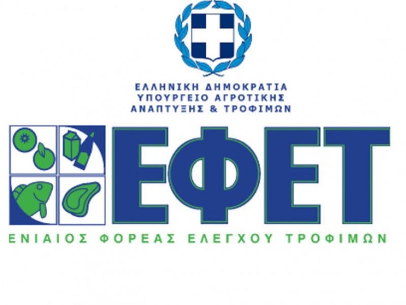 Καμπανάκι ΕΦΕΤ για επικίνδυνο κατεψυγμένο προϊόν
