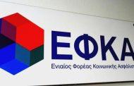 Οι πληρωμές από  e-ΕΦΚΑ, ΟΑΕΔ και ΟΠΕΚΑ για την περίοδο 27 Σεπτεμβρίου- 1 Οκτωβρίου