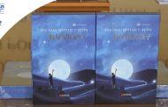 COSCO – ΟΛΠ: Κοινή πρωτοβουλία για την έκδοση «Ένα παιδί μετράει τ άστρα» στα Κινέζικα