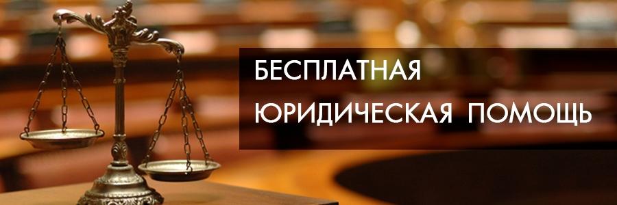 Бесплатная консультация кредитного юриста по телефону г екатеринбкрг