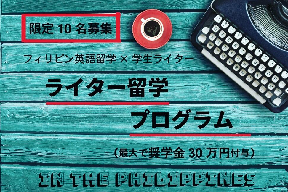 writer-ryugaku-program