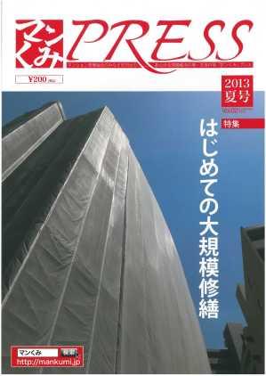 マンくみPRESS 2013夏号_1.jpg