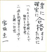 shikishi2014