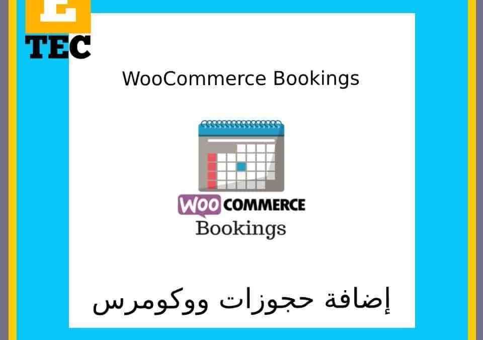 إضافة WooCommerce Bookings 1.15.37