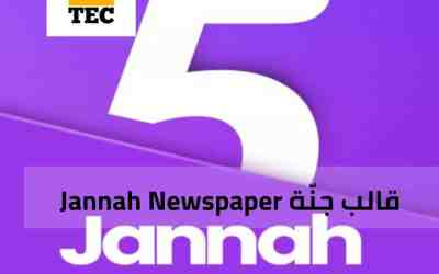 قالب جنّة Jannah Newspaper إصدار 5.4.0