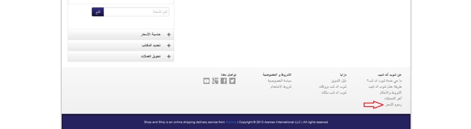 كيفية فتح حساب شوب اند شيب عبر الإنترنت