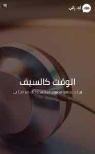 أبرز مواقع وتطبيقات الكتب العربية المسموعة