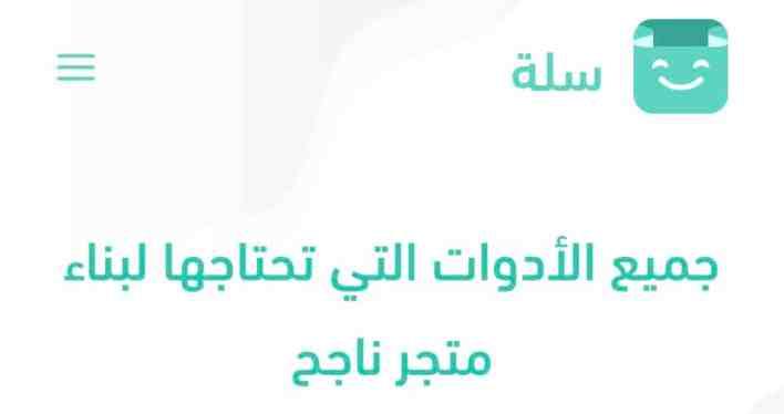 قائمة أفضل منصات إنشاء المتاجر الإلكترونية العربية 2020