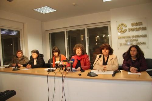 Από τη χθεσινή συνέντευξη Ττύπου του Δημοκρατικού Συλλόγου Γυναικών Μαγνησίας, με αφορμή την Ημέρα της Γυναίκας στις 8 του Μάρτη