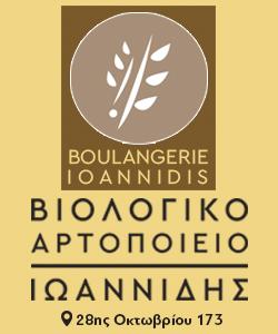 Boulangerie Ioannidis