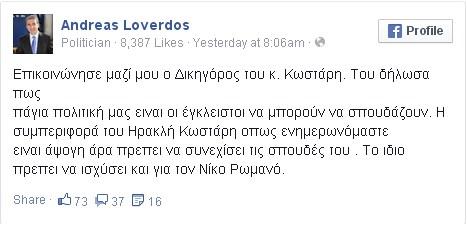 loverdos