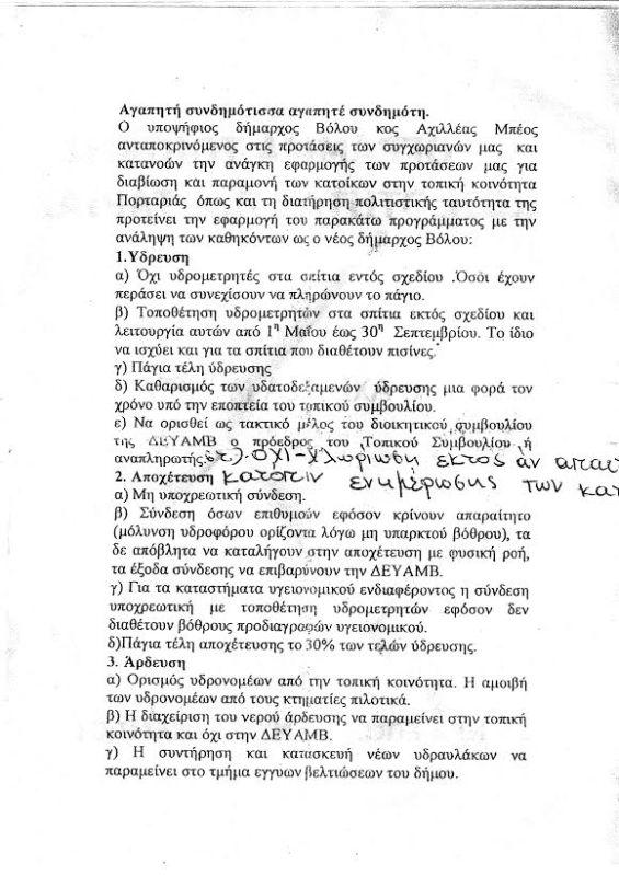ΦΥΛΛΑΔΙΟ 2